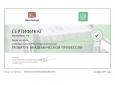 Сертификат NFPK AP