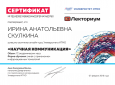 Certificate_ITMO_NK